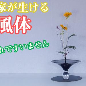 You Tube動画生花新風体